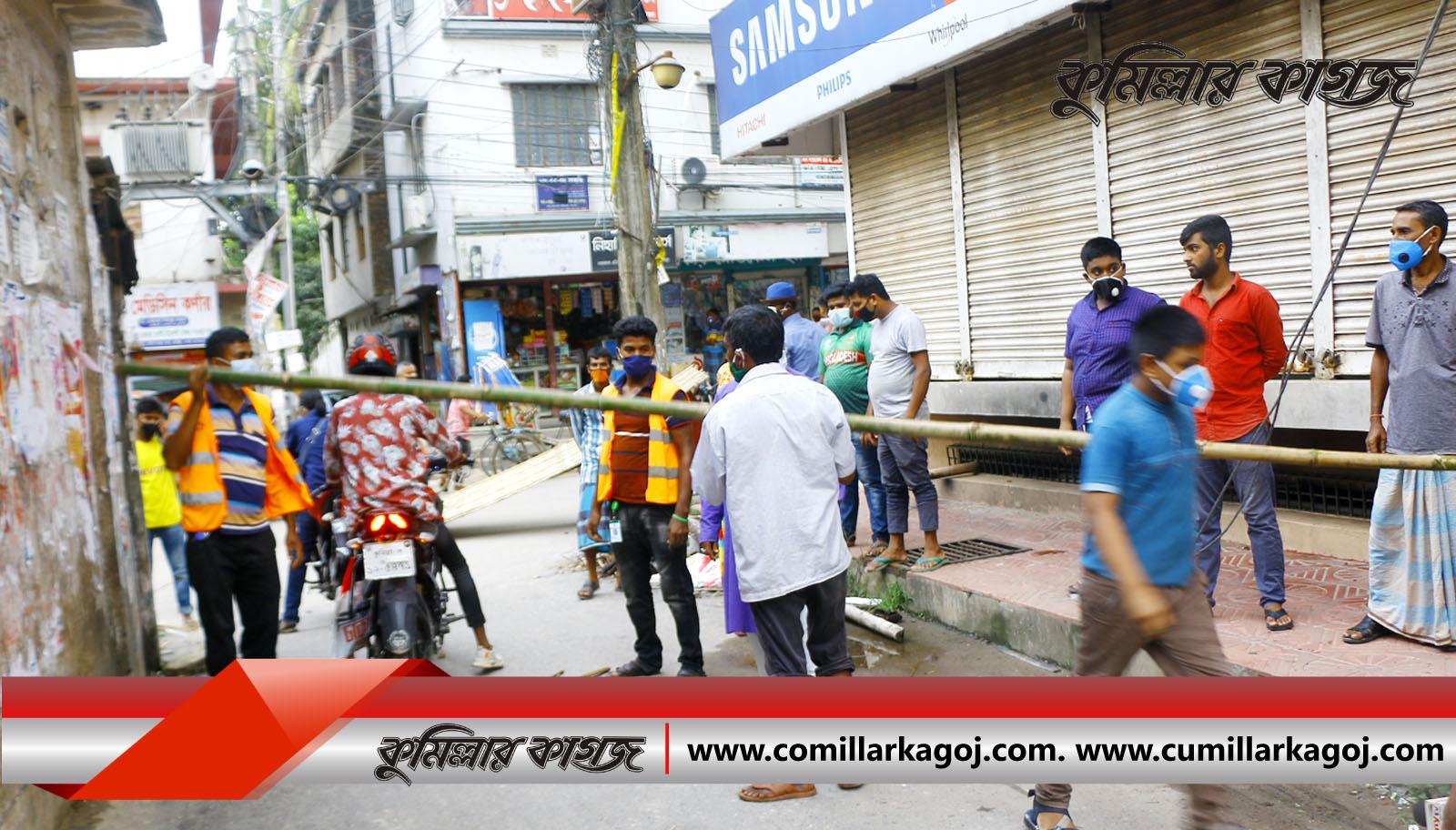 'সেফ জোন' থেকে 'রেড জোনে' কুমিল্লা